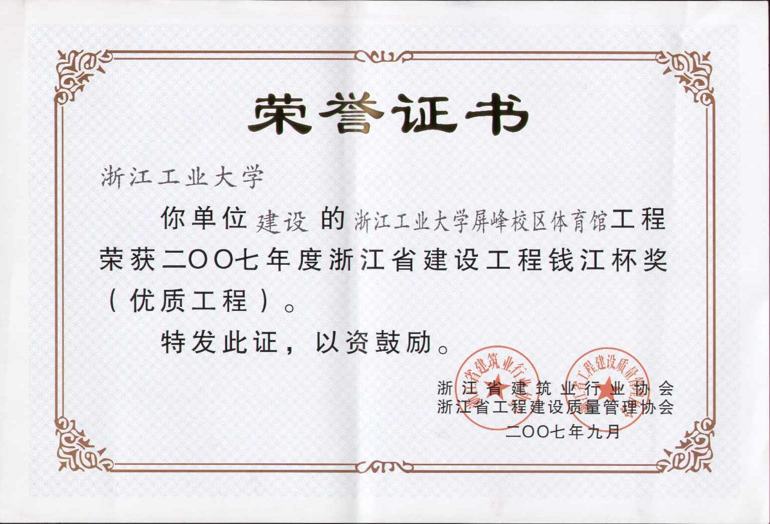 浙江省建设飞速体育在线直播钱江杯